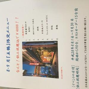 8・9月限定コース